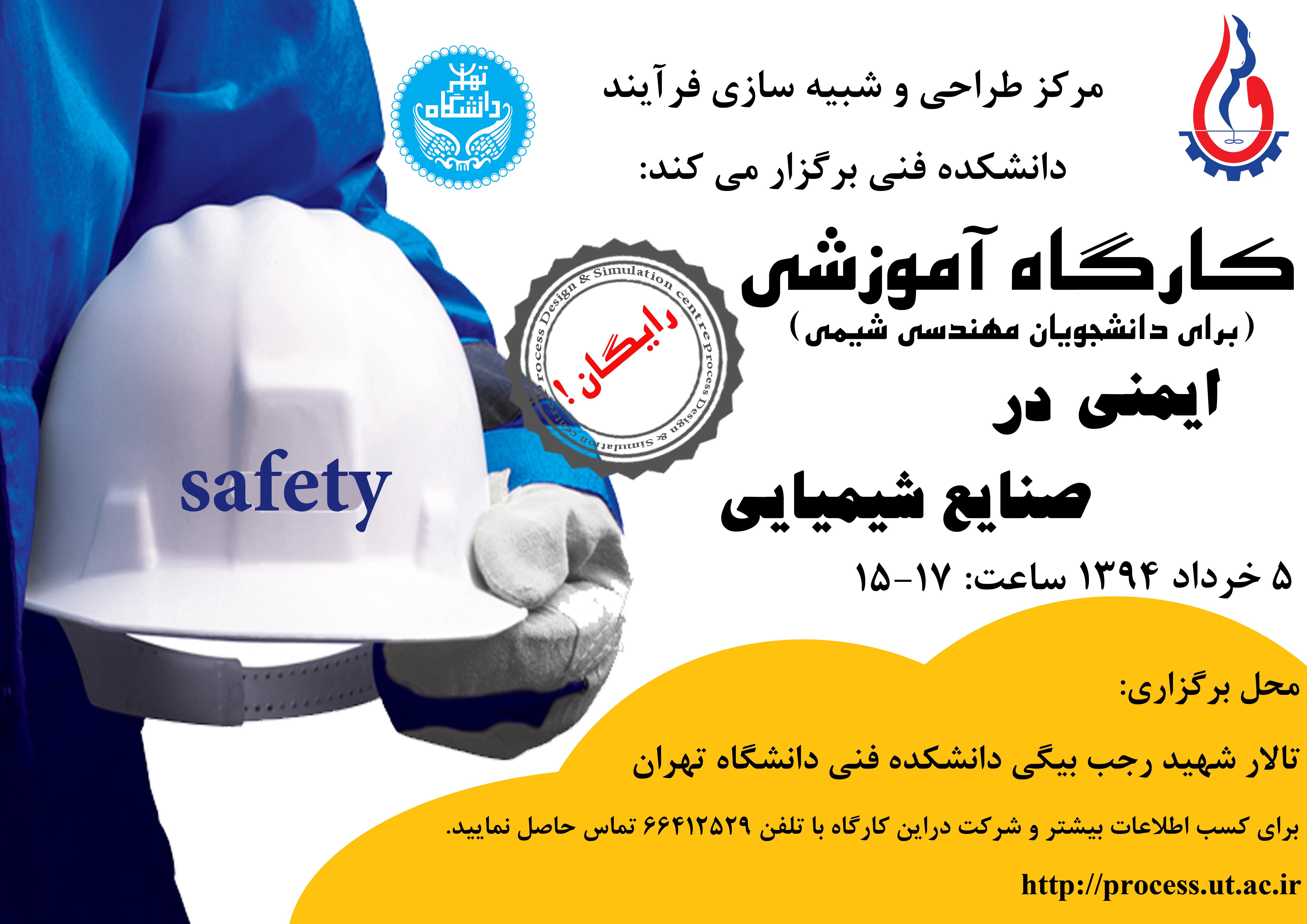 پوستر ایمنی خرداد 94